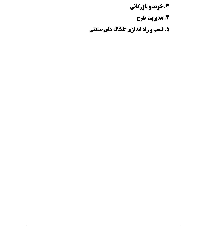 resume- farsi_Page_05
