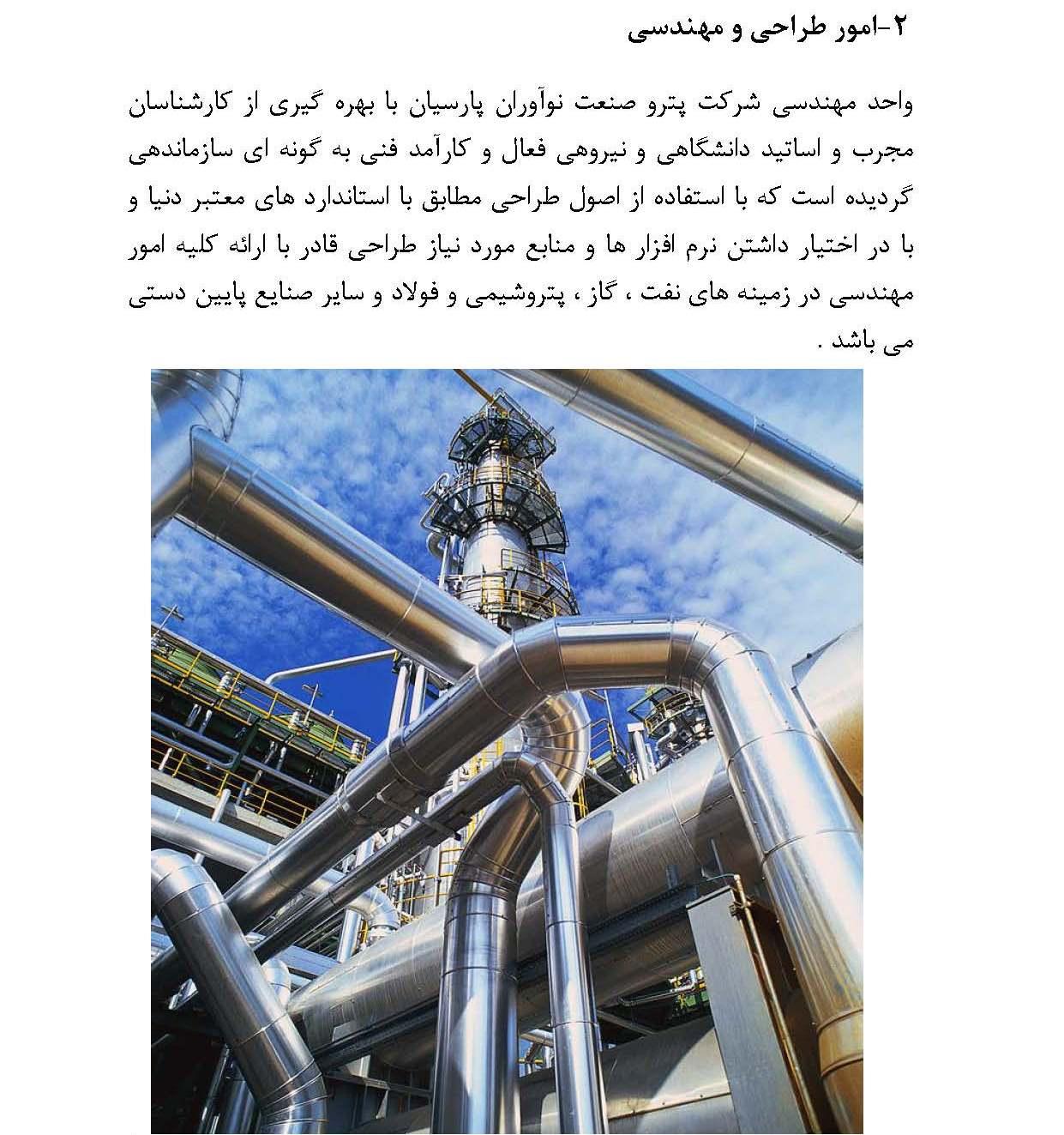 resume farsi_Page_06