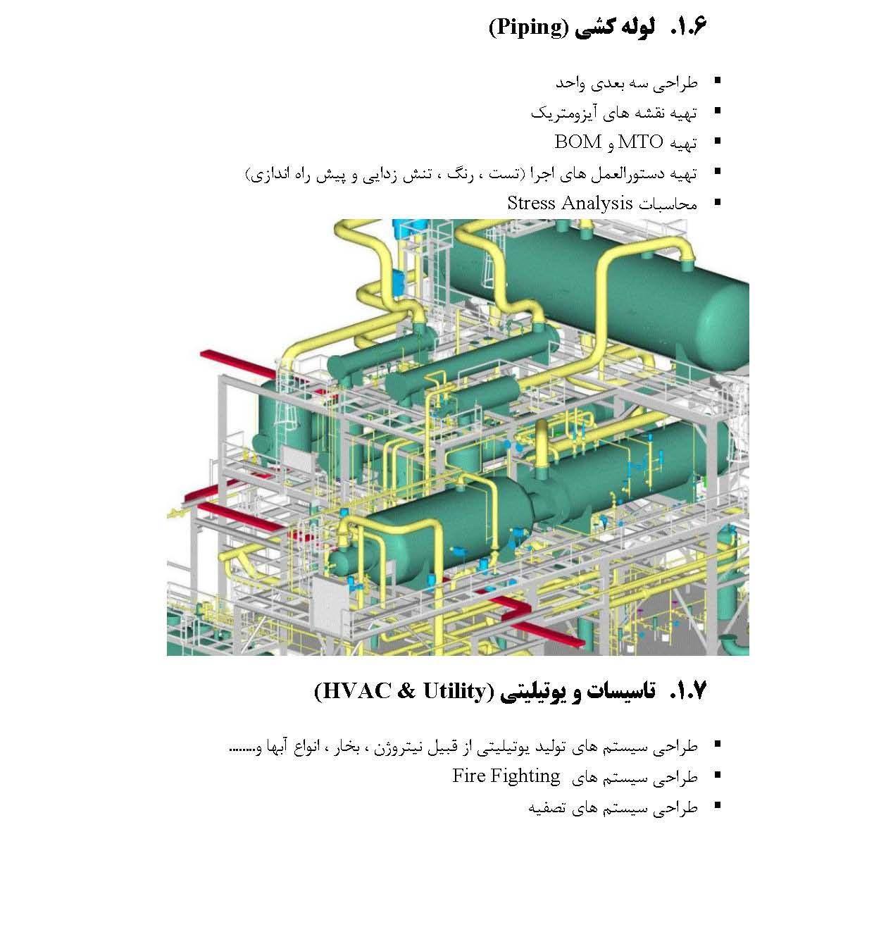 resume farsi_Page_11
