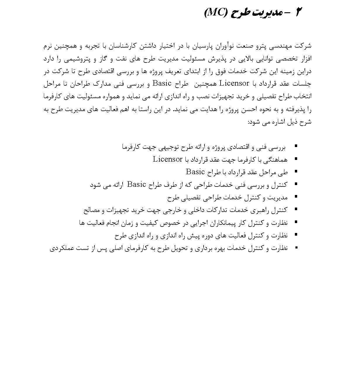 resume farsi_Page_13