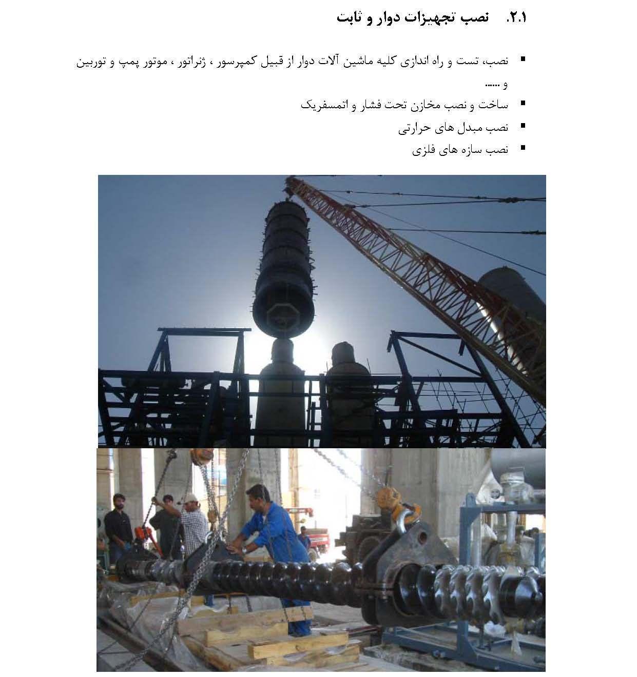 resume farsi_Page_14