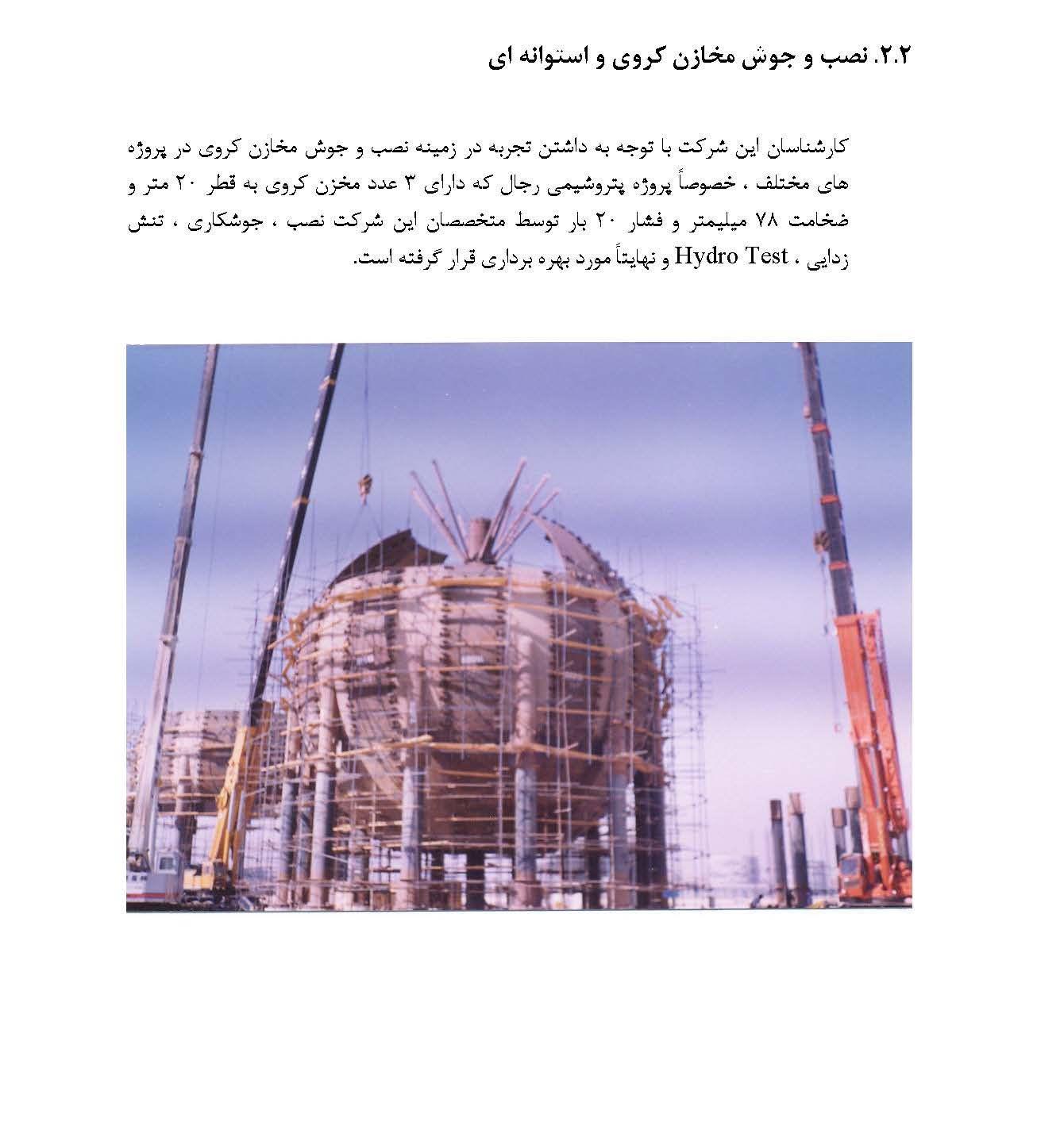 resume farsi_Page_15