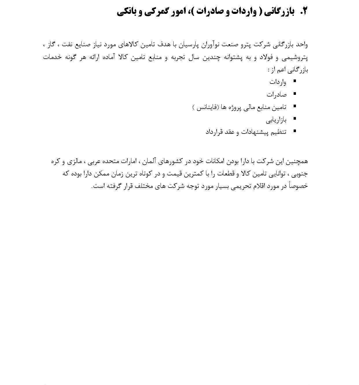 resume farsi_Page_24